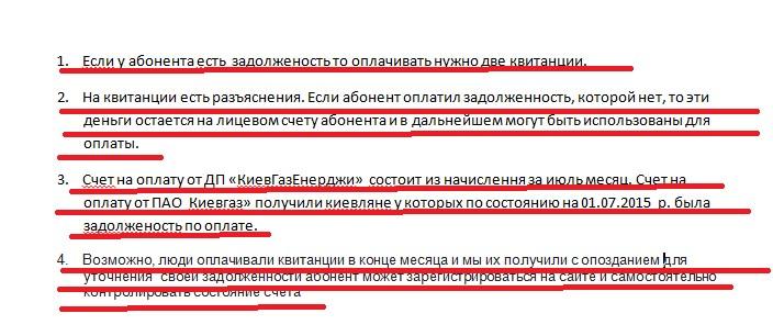 Двойная платежка: как теперь платить за газ киевлянам