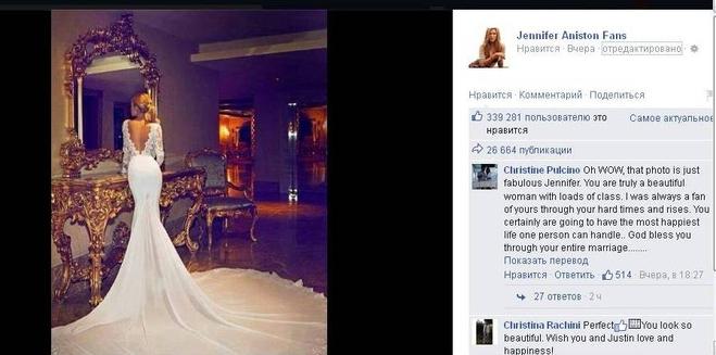 СМИ купились на фейковые свадебные фотографии Энистон