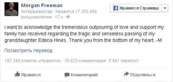 Внучку голливудского актера Моргана Фримена убил экзорцист