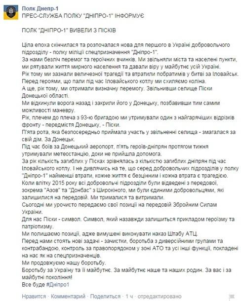 """""""Днепр-1"""" уходит из Песок"""