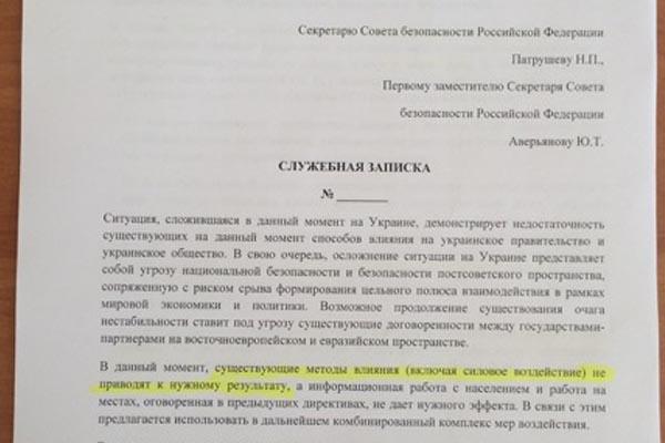 """Российский план """"экономической войны"""" с Украиной (ФОТО)"""