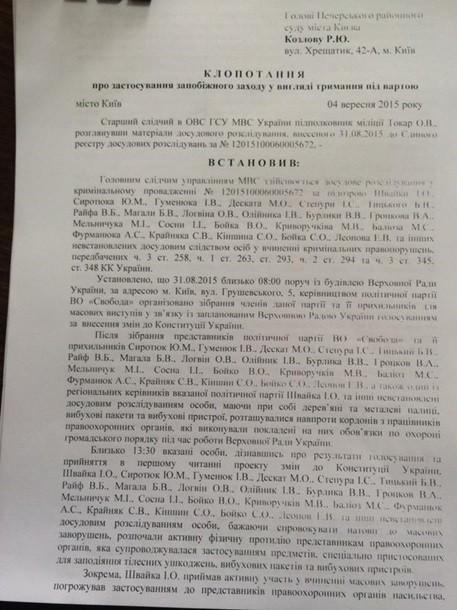 "Депутатам ""Свободы"" объявили подозрение из-за теракта под ВР"