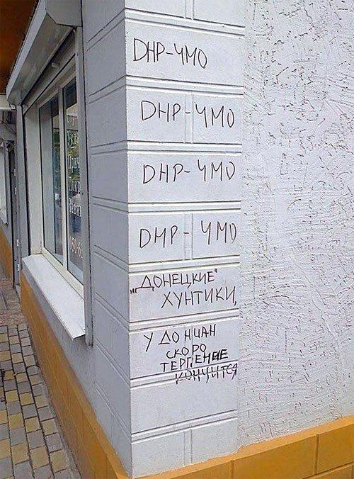 """На улицах Донецка высмеивают """"ДНР"""" (ФОТО)"""
