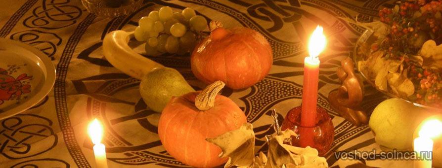 23 сентября - День осеннего равноденствия
