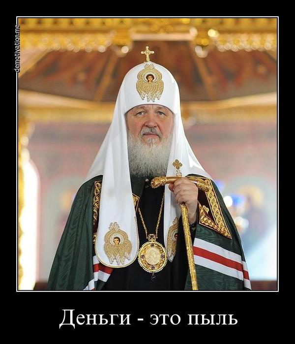 Соцсети шутят о роскошной яхте Патриарха Кирилла (ФОТО)
