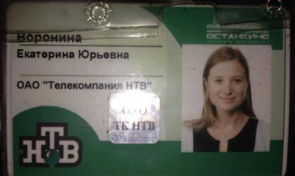 На границе с Крымом задержана журналистка НТВ (ФОТО)