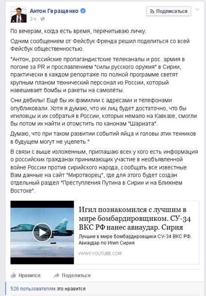 Facebook удалил страницу Геращенко из-за его поста об ИГИЛ
