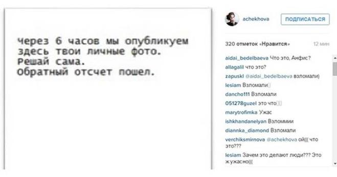 Анфису Чехову пытались шантажировать личными фото
