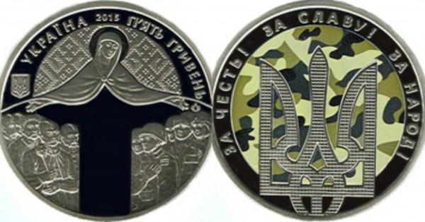 Сегодня НБУ презентует памятную монету (ФОТО)