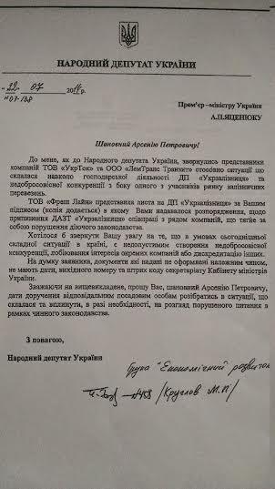 Как нардеп от партии Порошенко грабит государство