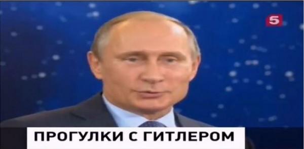 Российский телеканал перепутал Путина с Гитлером (ВИДЕО)