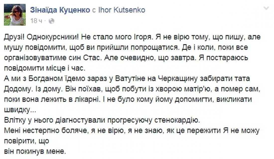 Умер актер и журналист Игорь Куценко