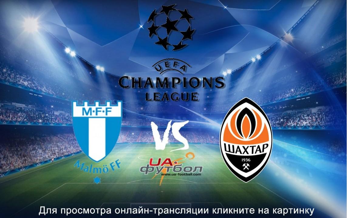 Трансляция матча Лиги чемпионов Мальме - Шахтер