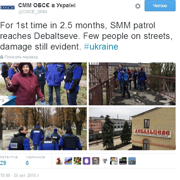 Задача ОБСЕ в первый раз за 2,5 месяца попала в Дебальцево