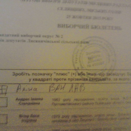 Фото: Как украинцы обожают омрачать бюллетени