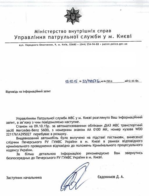 Тимошенко колесила на похищенном из парка Януковича Merсedes