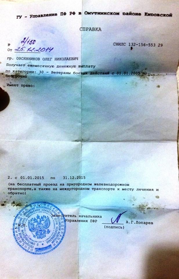 Свежие факты присутствия боевых РФ в Донбассе (ФОТО)