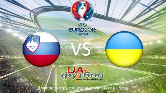 Передача поединка Словения - Украина