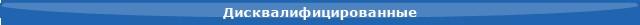 Анонс поединка Швербот - Динамо