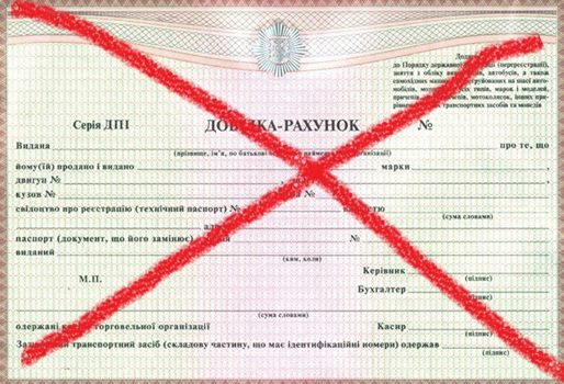 Кабмин переводил справку-счет при регистрации авто