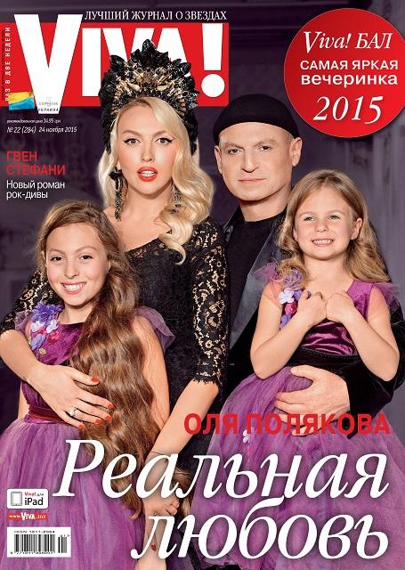 Аня Полякова в первый раз продемонстрировала супруга (ФОТО)