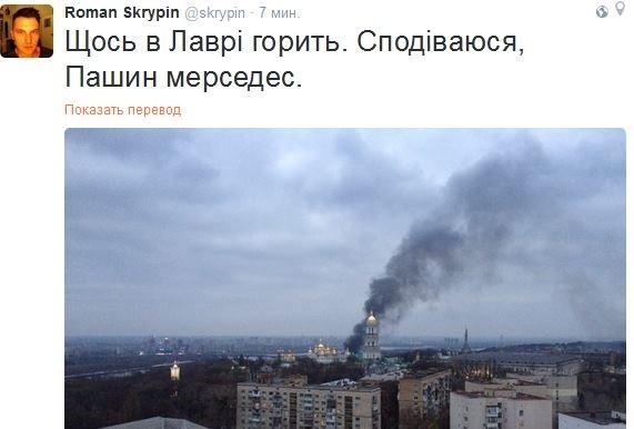 """Фото: В Киеве пылает бар на Днепре """"Терраса"""""""