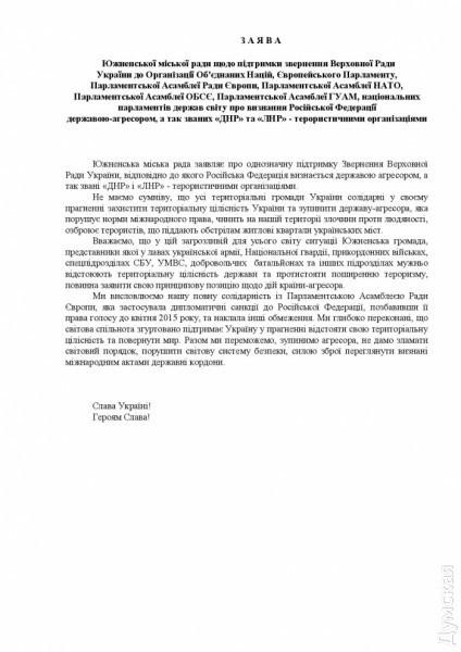 В Южном признали Россию страной-агрессором