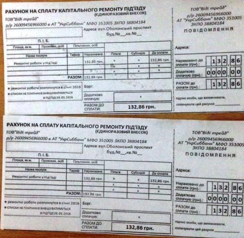 Фото: Киевлянам разносят фальшивые платежки
