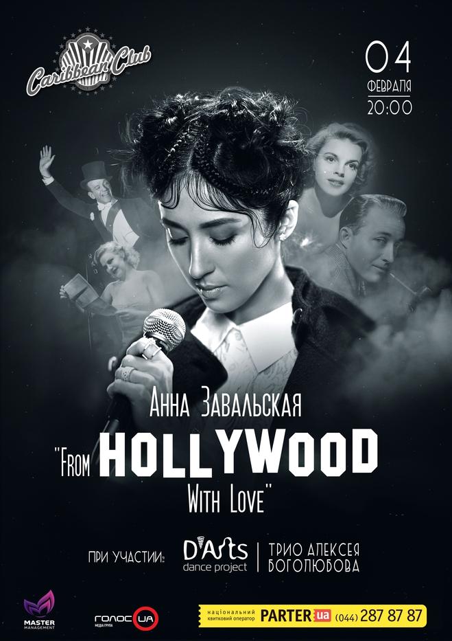 Анна Завальская возвращается на сцену с сольным концертом