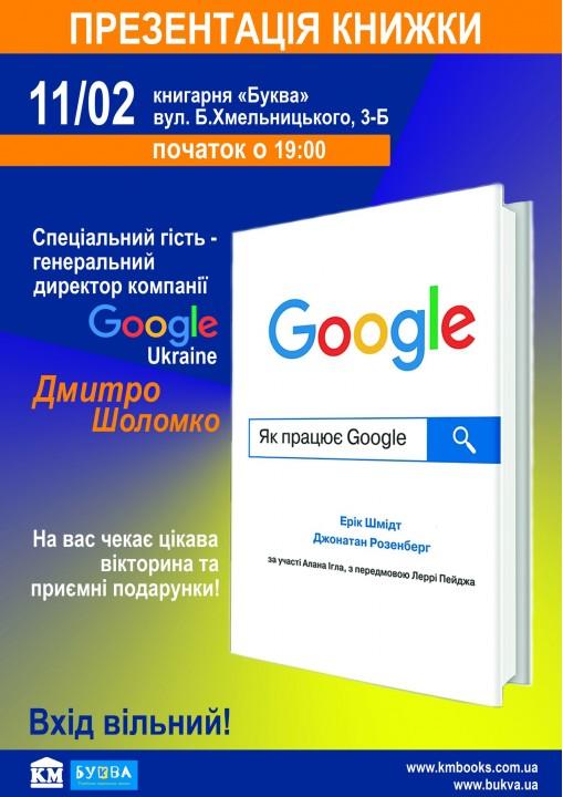 В Киеве представят книгу о работе Google