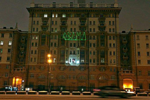 """ФОТО: У посольства США в РФ вывесили плакат """"Обама – убийца"""""""