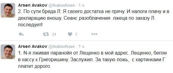 Аваков отрицает данные о своем бизнесе в Италии