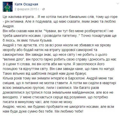 """Кузьма """"Скрябин"""" вошел в историю украинской музыки (ФОТО)"""