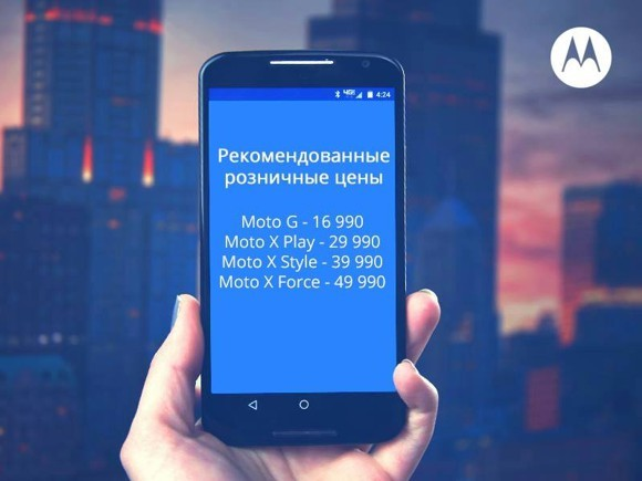 Motorola официально пришла на рынок России