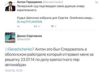 Арестованный полицейский останавливал функционеров Автомайдана