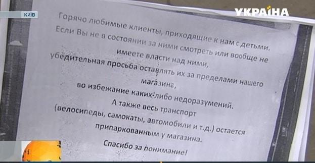 Необычное оглашение: в Киеве супермаркет запретил вход с детьми