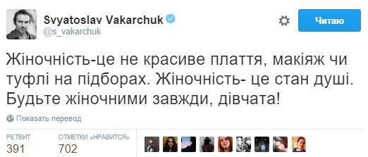 """Вакарчук: """"Изящность - это положение души"""""""