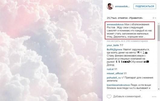Анна Седокова про трагедию в Ростове
