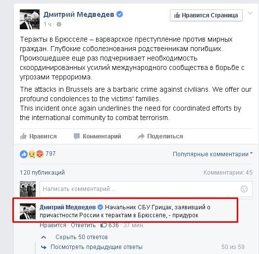 """Медведев на публике сообщил, что глава СБУ Грицак """"мустанг"""""""