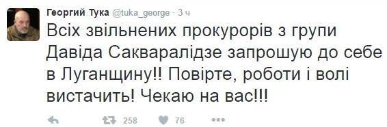 Тука позвал уволенных прокуроров из ГПУ к себе