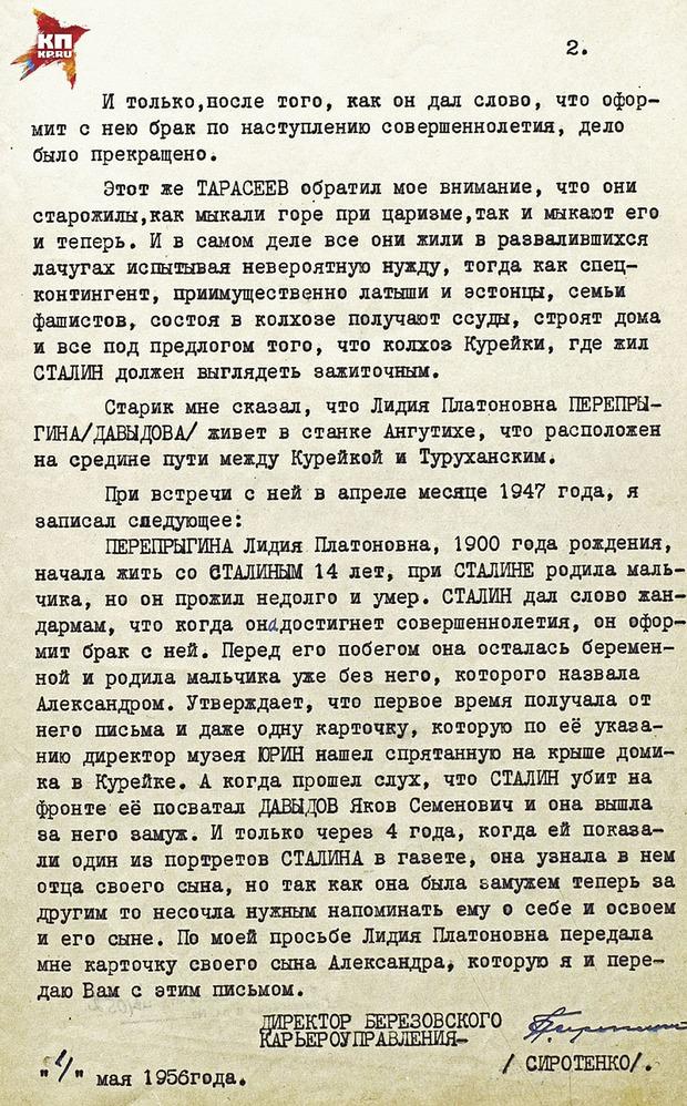 Рассекретили: У Сталина был незаконнорожденный сын (документ)
