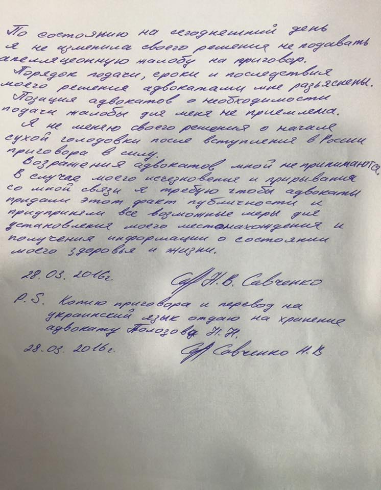 """Савченко опасается, что может """"исчезнуть"""" (письмо-обращение)"""