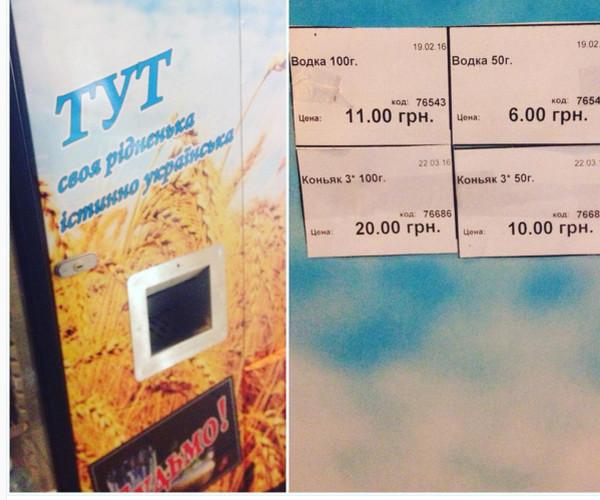 ФОТОФАКТ: В Киеве появился автомат, разливающий водку
