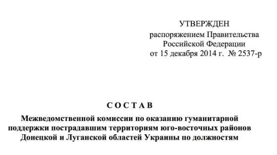 Расследование Bild: Донбассом управляют чиновники РФ