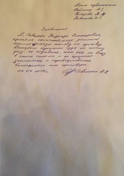Фото: Савченко не будет обжаловать приговор