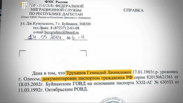 Дебош: Градоначальник Одессы имеет документ РФ и 20 офшорных организаций