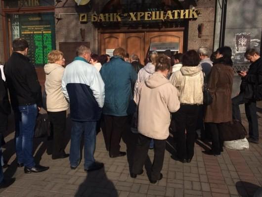 """Банк """"Хрещатик"""" больше не выдает наличные"""