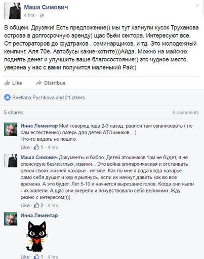 Киевсовет проверит выделения земли на Трухановом острове