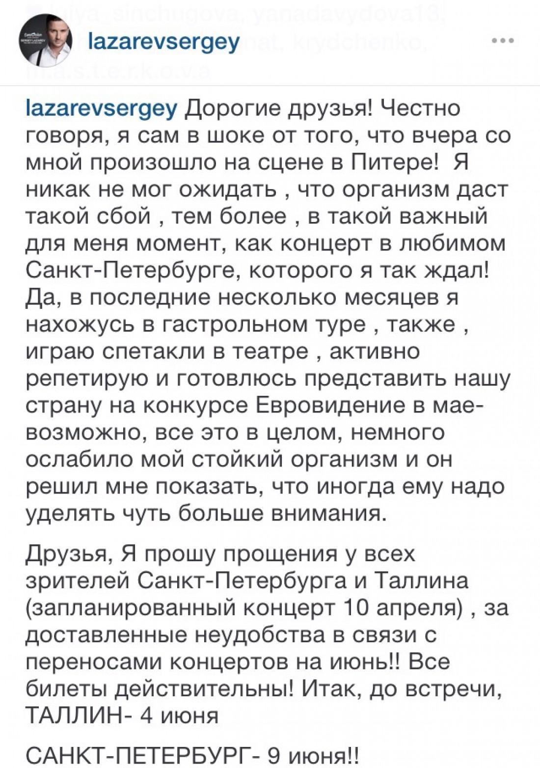Сергей Лазарев упал в обморок во время концерта (ВИДЕО)