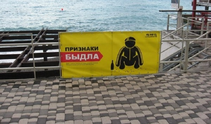 Крым готовится к наплыву быдло-туристов (ФОТО)